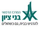 מרפאת שיניים - פה ולסת המרכז הרפואי בני ציון, חיפה